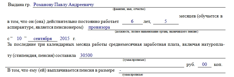 Справка для покупки товаров в кредит по форме КР-1. Часть 2