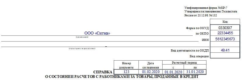 Справка о состоянии расчетов с работниками за товары, проданные в кредит, по форме КР-7. Часть 1