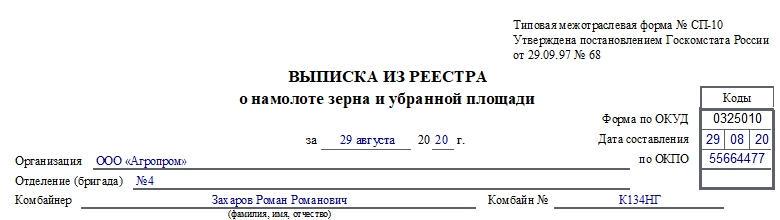 Выписка из реестра о намолоте зерна и убранной площади по форме СП-10. Часть 1