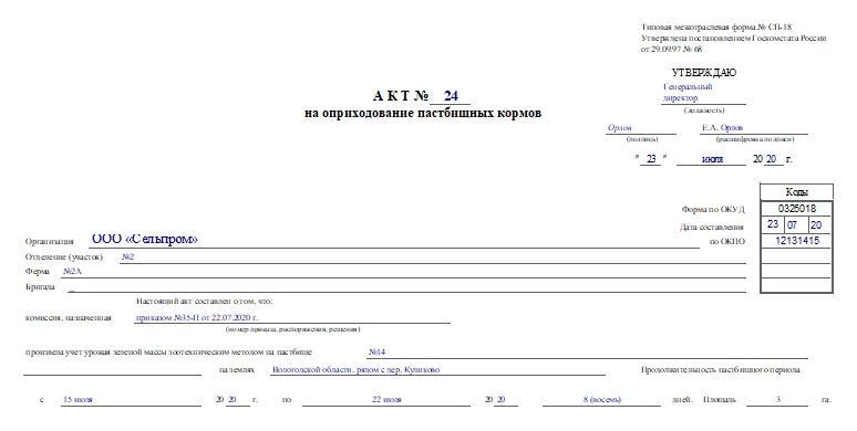 Акт на оприходование пастбищных кормов по форме СП-18. Часть 1