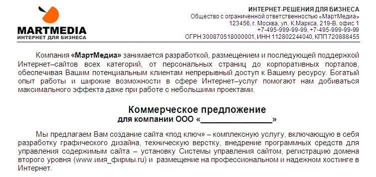 Пример оформления фирменного бланка 3.1 с коммерческим предложением