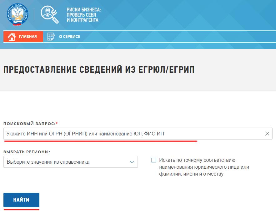 Инструкция как узнать номер в ПФР по ИНН
