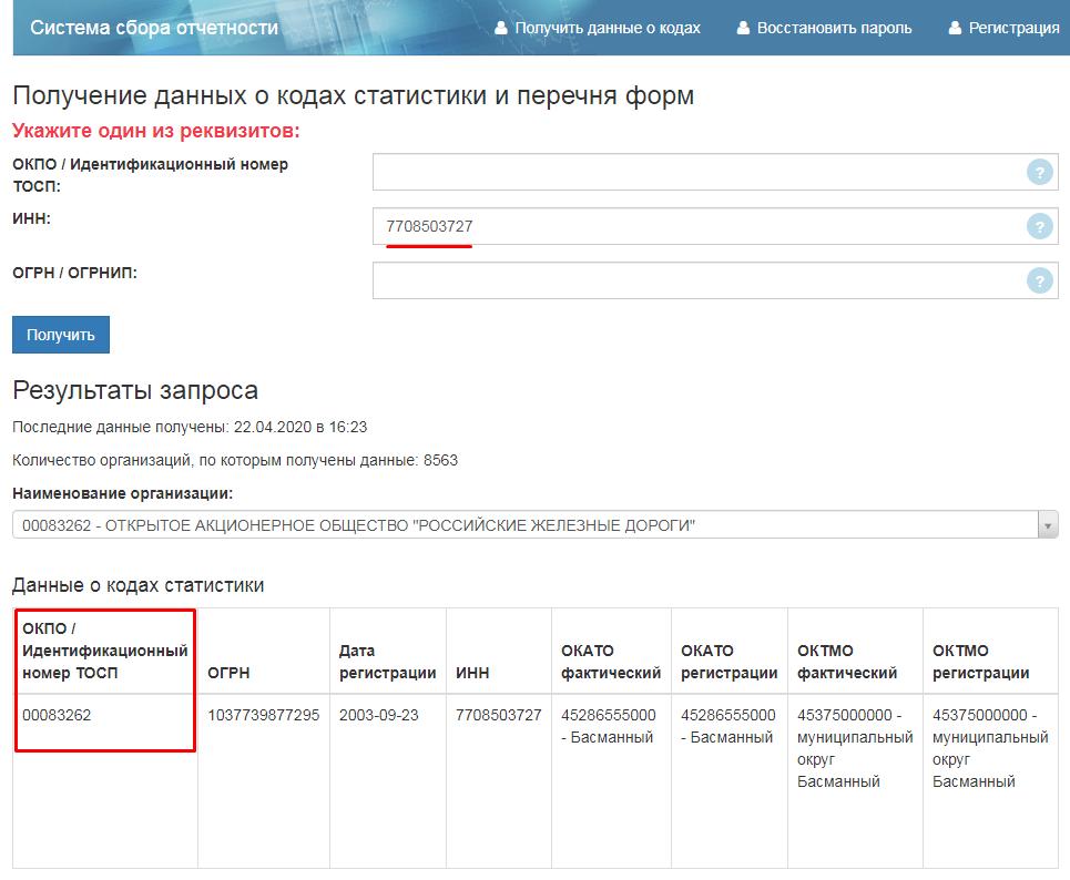 Инструкция как узнать ОКПО через сайт ФСГС