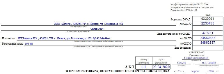 Акт о приемке товара, поступившего без счета поставщика, по форме ТОРГ-4. Часть 1