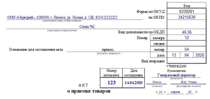 Акт о приемке товаров по форме ТОРГ-1. Часть 1