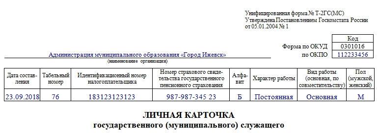 Личная карточка государственного (муниципального) служащего по форме Т-2ГС(МС). Часть 1