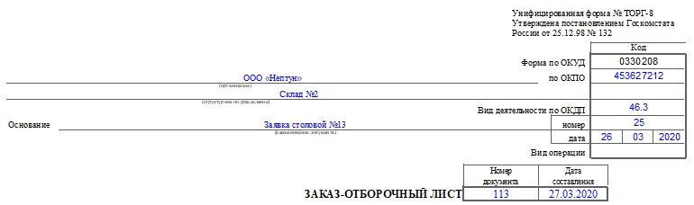 Заказ - отборочный лист по форме ТОРГ-8. Часть 1