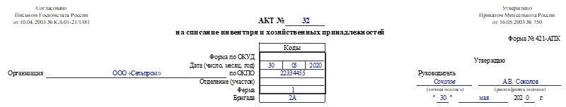 Акт на списание инвентаря и хозяйственных принадлежностей по форме 421-АПК. Часть 1