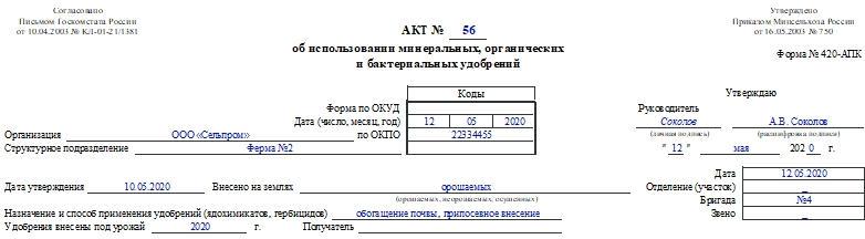 Акт об использовании минеральных, органических и бактериальных удобрений по форме 420-АПК. Часть 1