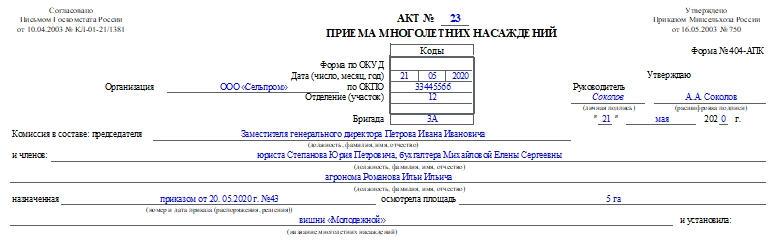Акт приема многолетних насаждений по форме 404-АПК. Часть 1