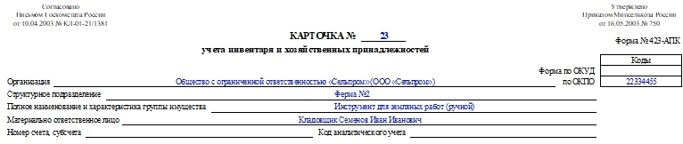 Карточка учета инвентаря и хозяйственных принадлежностей по форме 423-АПК. Часть 1