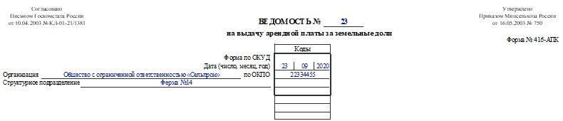 Ведомость на выдачу арендной платы за земельные доли по форме 416-АПК. Часть 1