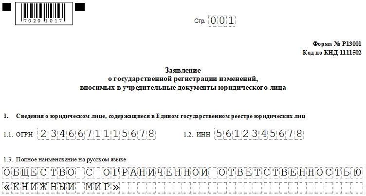 Заявление по форме Р13001. Часть 1