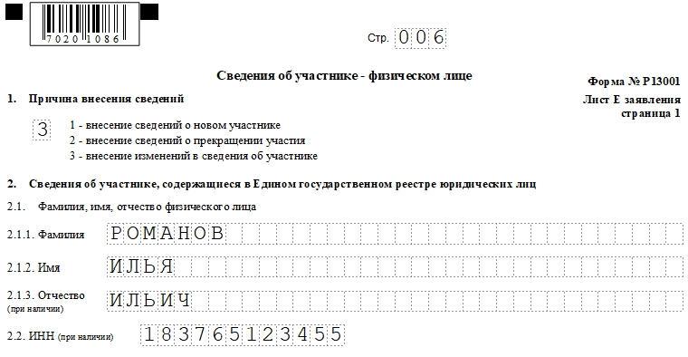 Заявление по форме Р13001. Часть 3