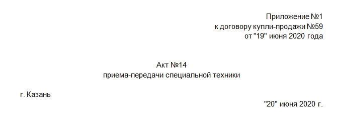 Акт приема-передачи спецтехники. Часть 1