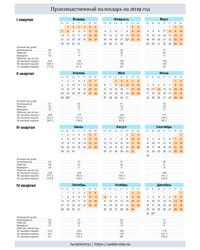 Производственный календарь 2019 в вертикальной ориентации