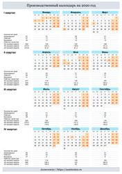Производственный календарь 2020 в вертикальной ориентации