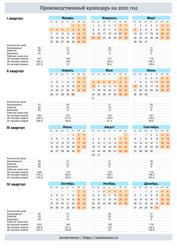 Производственный календарь 2021 в вертикальной ориентации