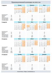Производственный календарь 2022 в вертикальной ориентации