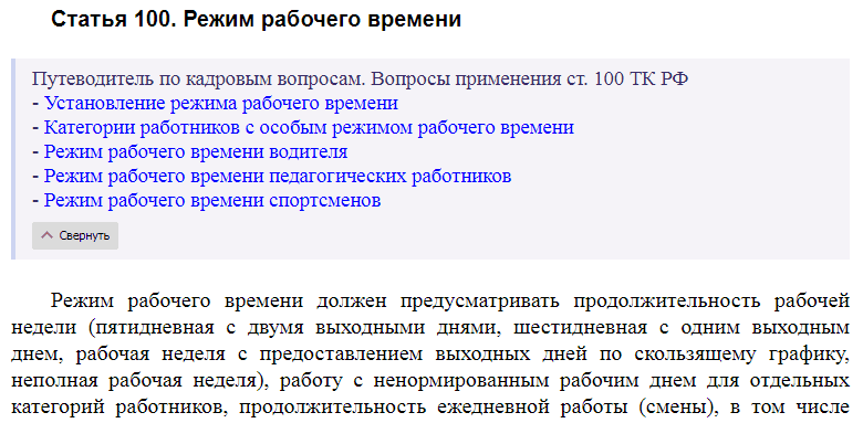 Статья 100 ТК РФ
