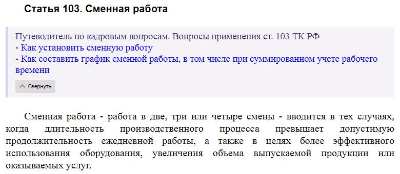 Статья 103 ТК РФ