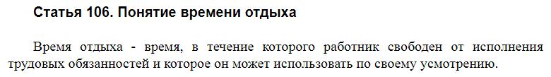 Статья 106 ТК РФ
