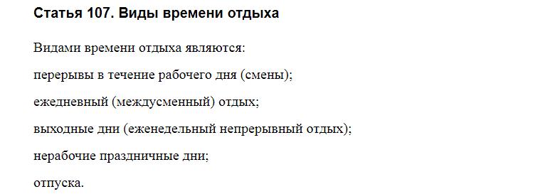 Статья 107 ТК РФ