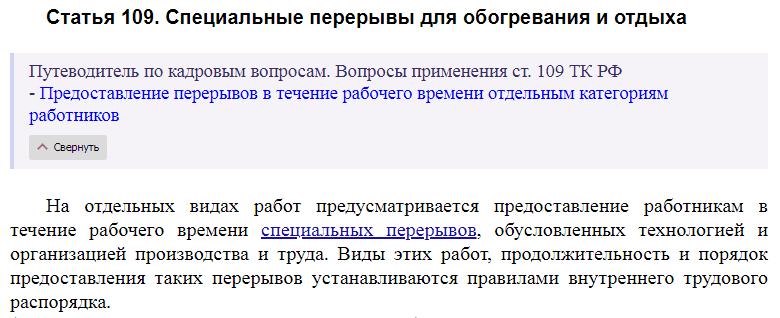 Статья 109 ТК РФ