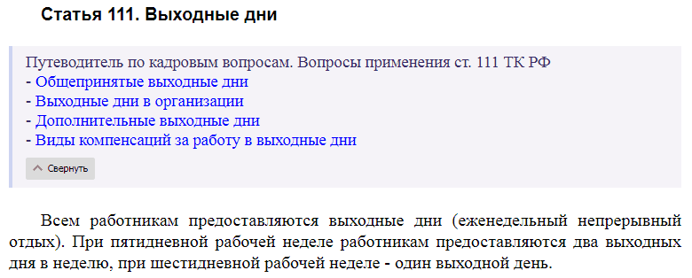 Статья 111 ТК РФ