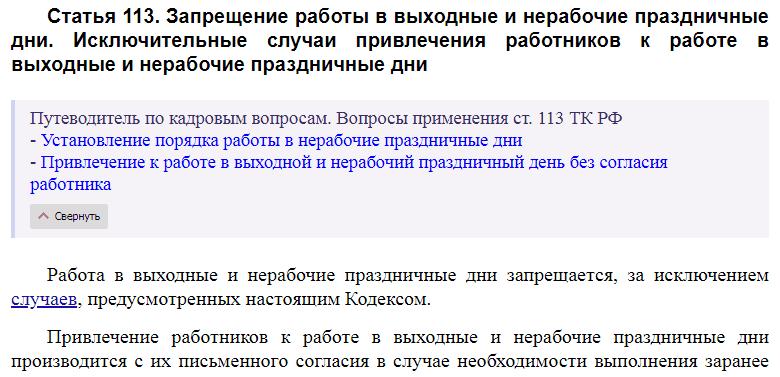Статья 113 ТК РФ