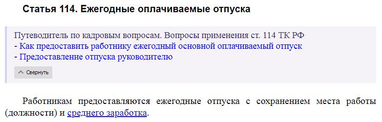 Статья 114 ТК РФ
