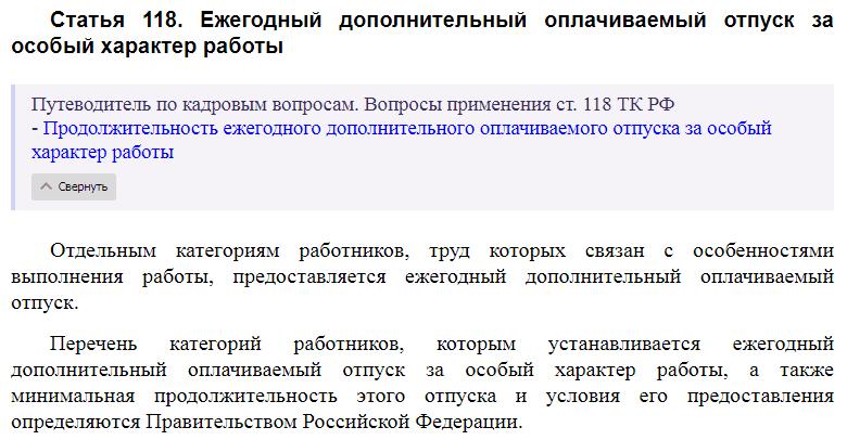 Статья 118 ТК РФ
