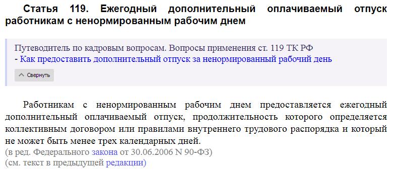 Статья 119 ТК РФ
