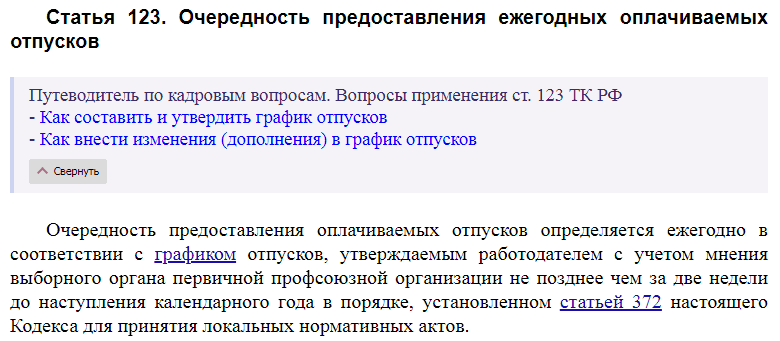 Статья 123 ТК РФ