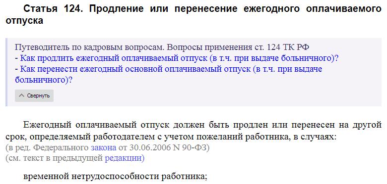 Статья 124 ТК РФ