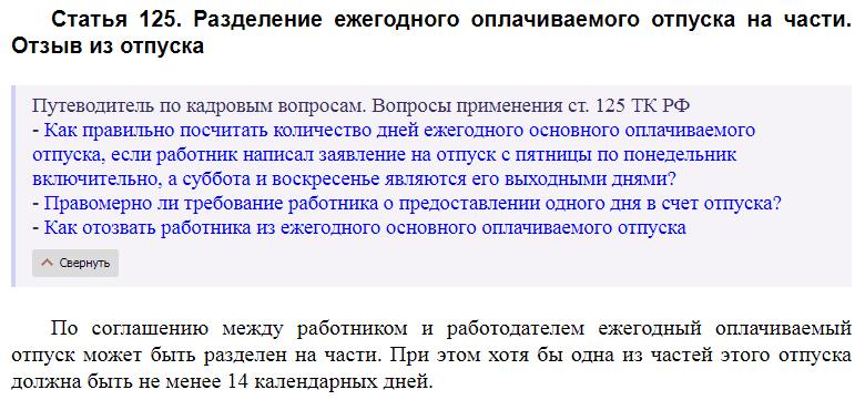 Статья 125 ТК РФ