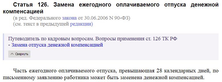 Статья 126 ТК РФ