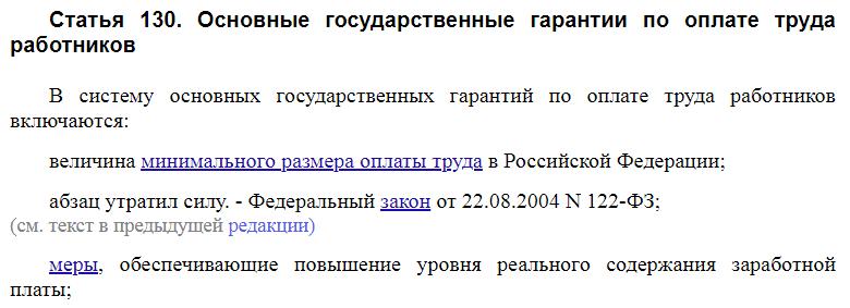Статья 130 ТК РФ
