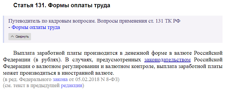 Статья 131 ТК РФ