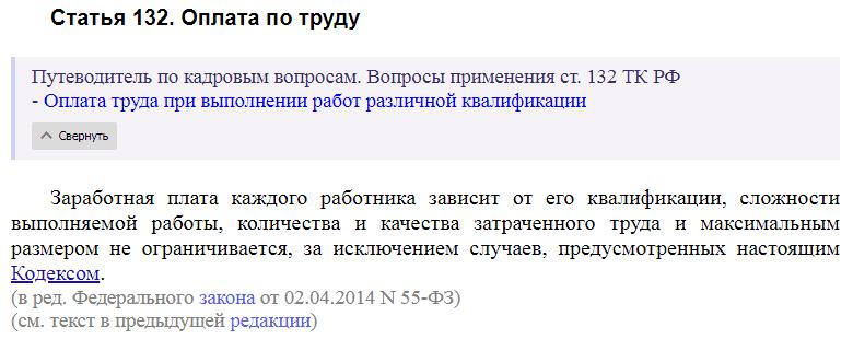 Статья 132 ТК РФ