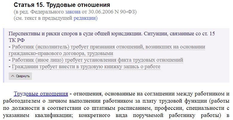 Статья 15 ТК РФ