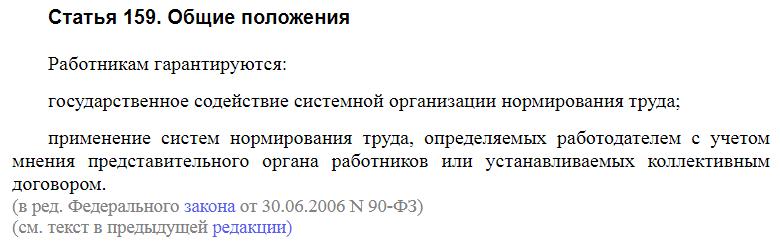 Статья 159 ТК РФ