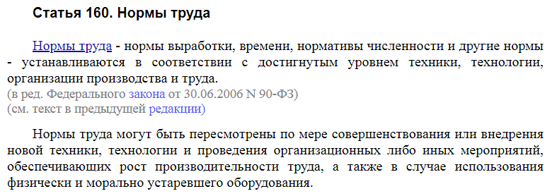 Статья 160 ТК РФ