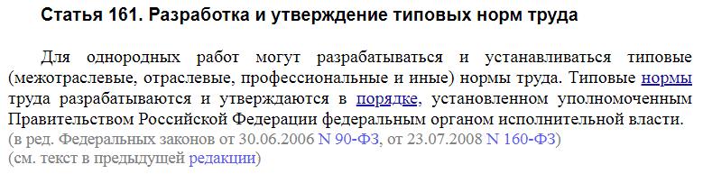 Статья 161 ТК РФ