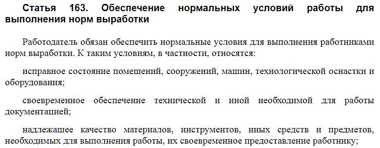 Статья 163 ТК РФ