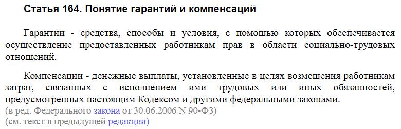 Статья 164 ТК РФ