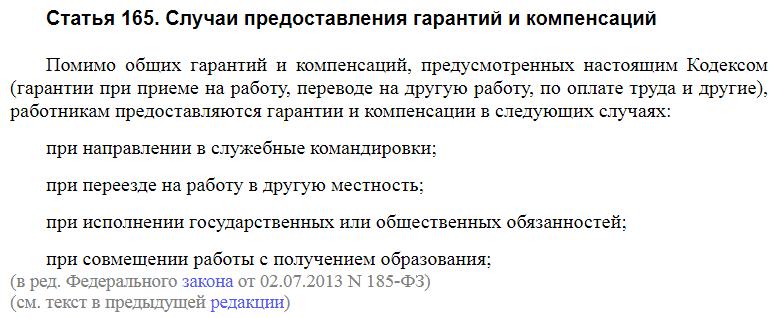 Статья 165 ТК РФ