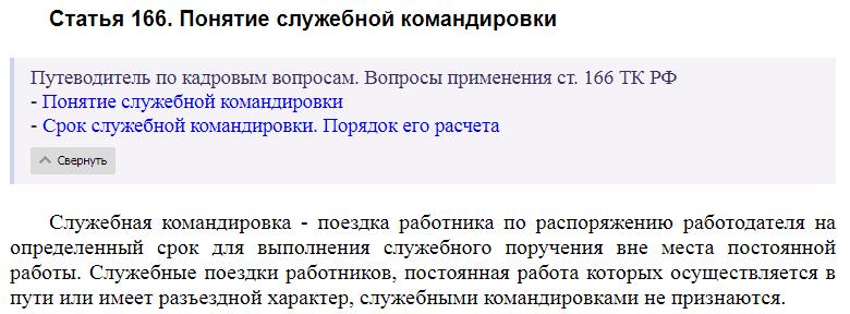 Статья 166 ТК РФ