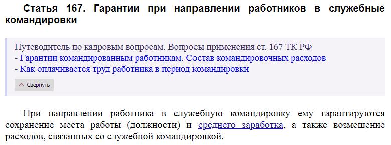 Статья 167 ТК РФ