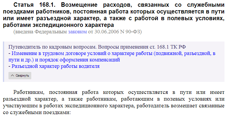 Статья 168.1 ТК РФ
